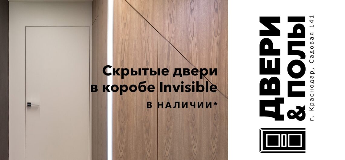 invisible dveri krasnodar
