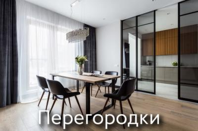 dekorativnye peregorodki 1 400