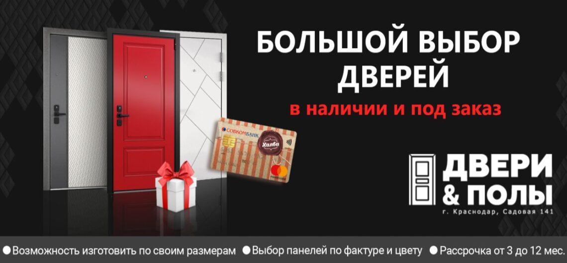 dveri krasnodar 1140x530 2
