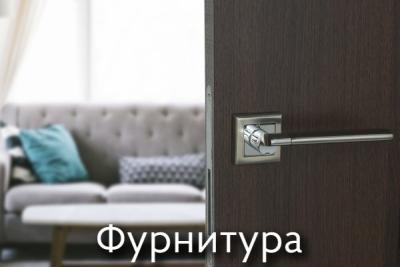 dvernie ruchki 1 400