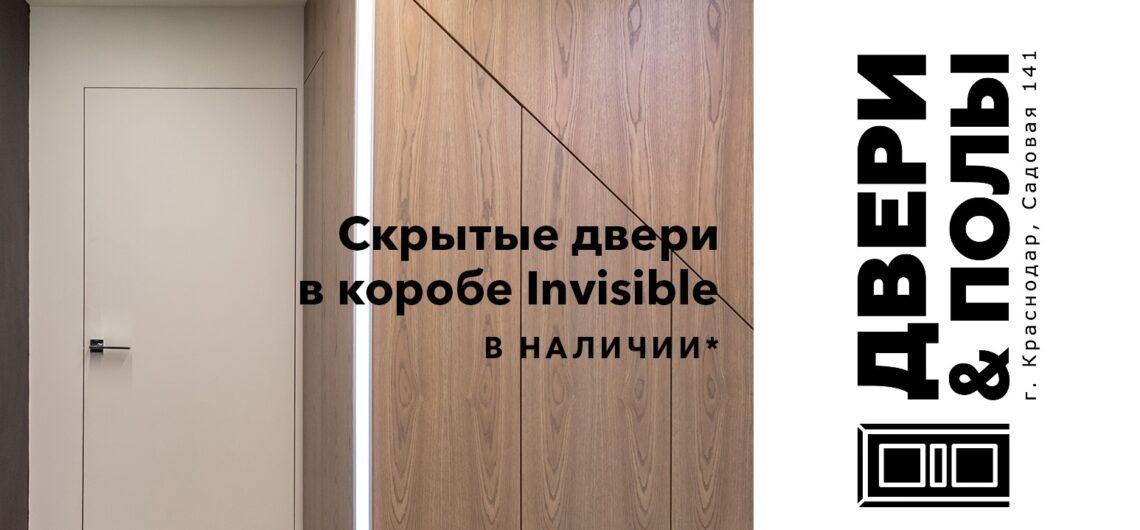 invisible dveri krasnodar 1140x530 2